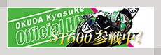 OKUDA KYOSUKE OFFICIALBLOG