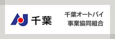 千葉オートバイ事業協同組合